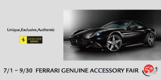 FERRARI GENUINE ACCESSORY FAIR 2016